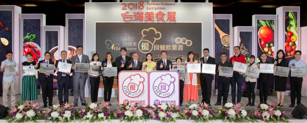 2018 Food Service with Good Hygiene Practices Award Ceremony
