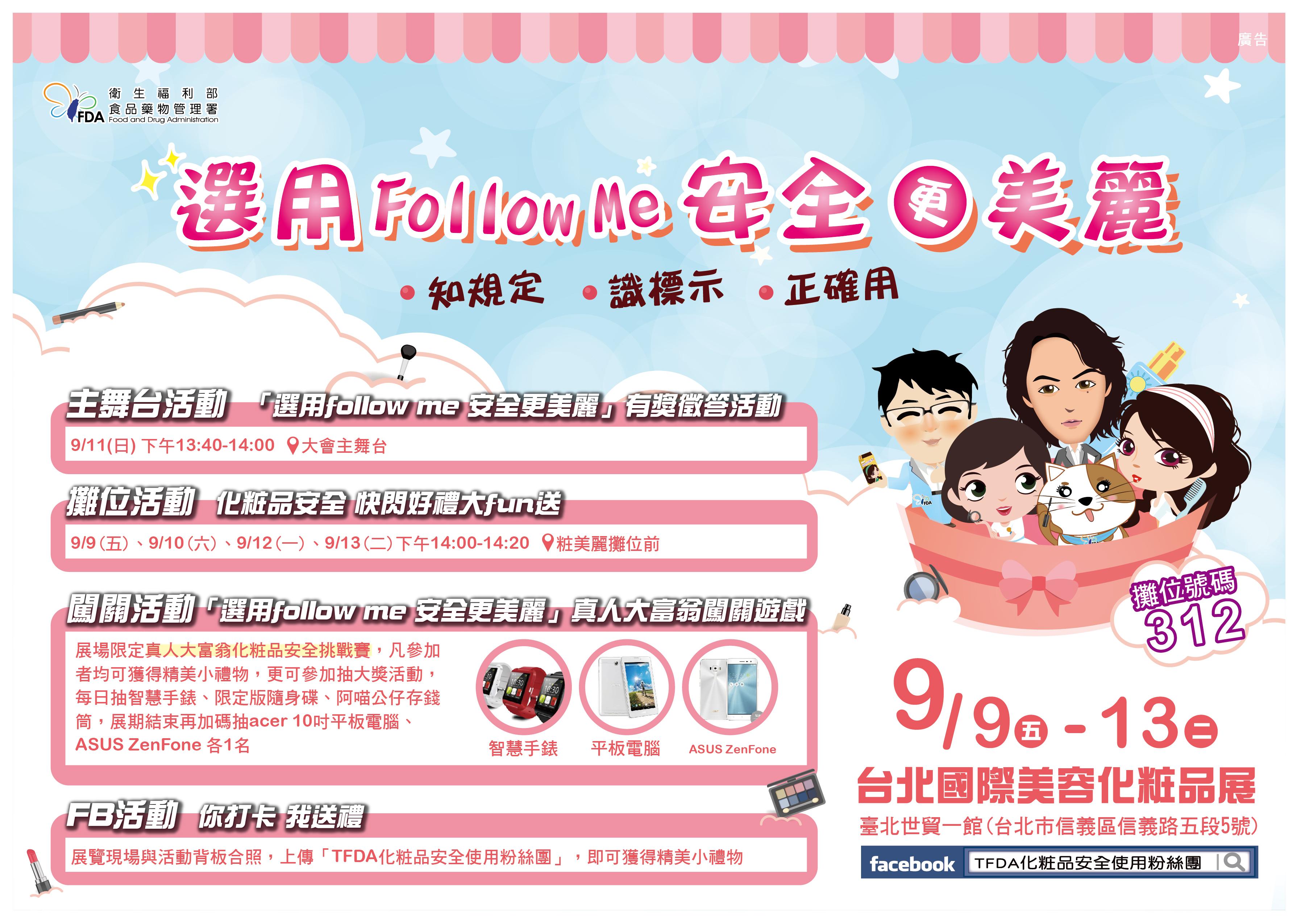 選用Follow Me 安全更美麗-台北國際美容化粧品展