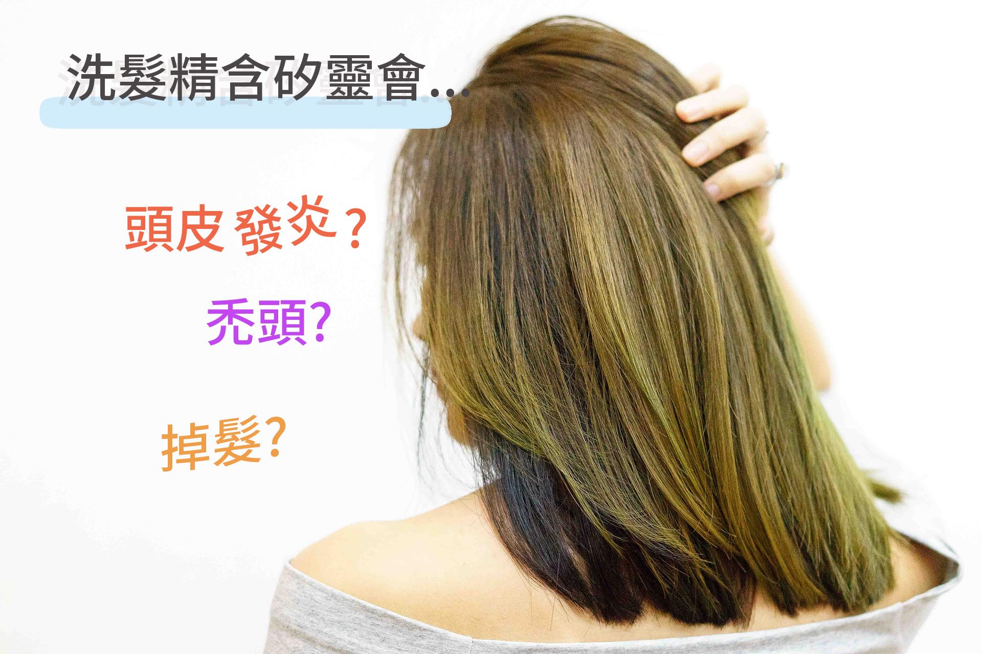 洗髮精含矽靈之選擇